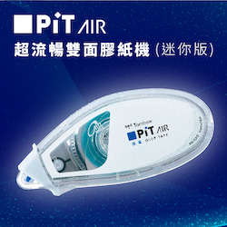 PiT Air Mini